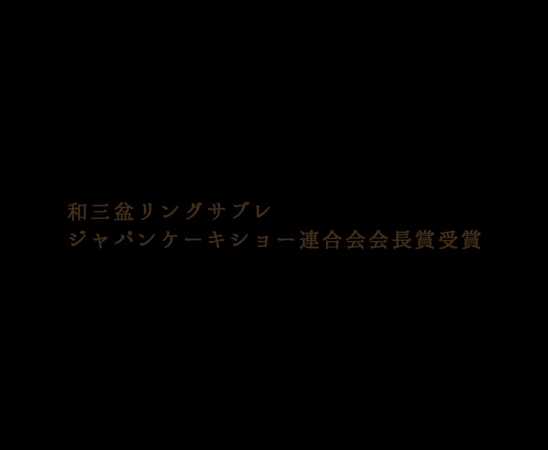 ジャパンケーキショー連合会会長賞受賞 和三盆リングサブレ
