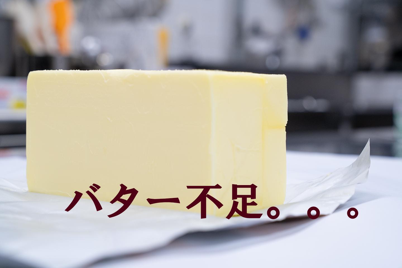 バターの写真